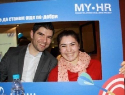 Човешки ресурси: проект MyHR