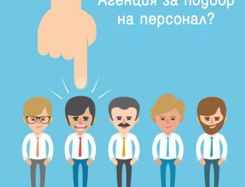 Кои са ползите от агенции за подбор на персонал?