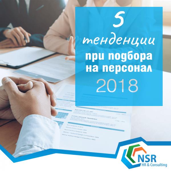 5 тенденции за подбор на персонал - nsr