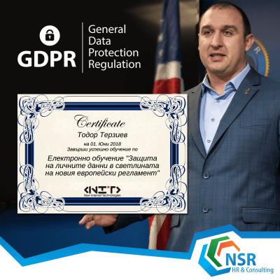 gdpr сертификат подбор на персонал