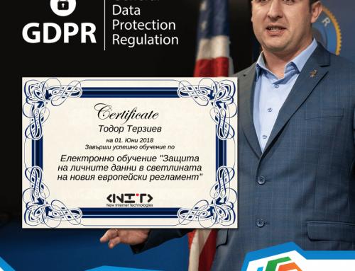 Тодор Терзиев – управителят на NSR.BG със сертификат за GDPR