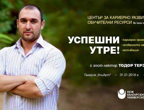 """""""Успешни утре"""" с Тодор Терзиев"""
