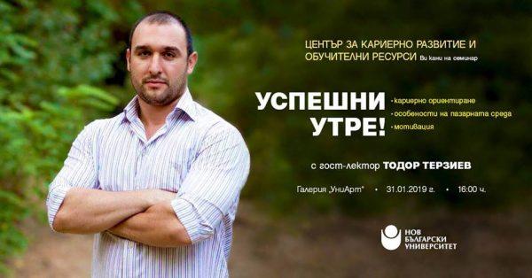 Мотивиращо и полезно събитие с лектор Тодор Терзиев